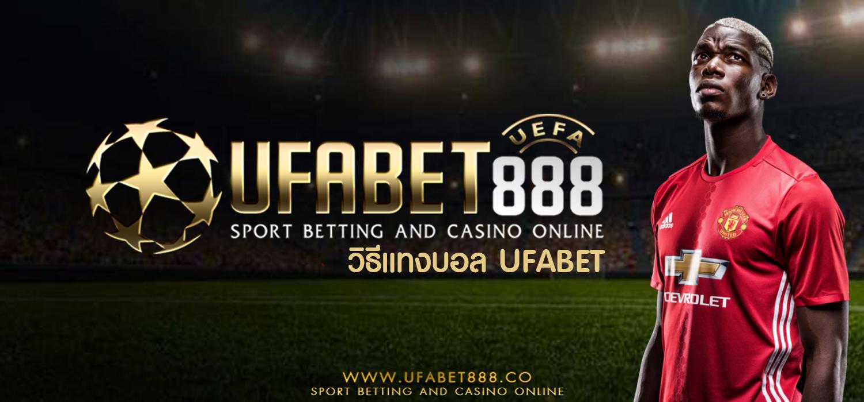 วิธีแทงบอล UFABET